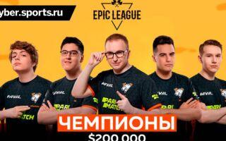 Epic League —  лучший турнир по Dota 2 по просмотрам без учета The International