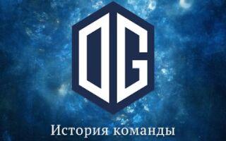 OG — история команды | Dota 2