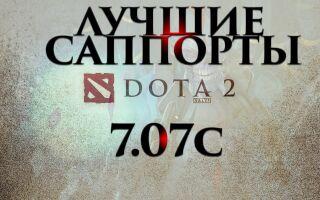 Лучшие герои Дота 2 7.07c — топ саппортов
