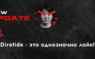 xanii о Diretide 2020: «Ивент очень крутой, настолько что даже не хочется играть матчмейкинг» | Dota 2