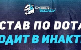 Cyber Legacy объявила об уходе в инактив. В составе остался только Cooman | Dota 2