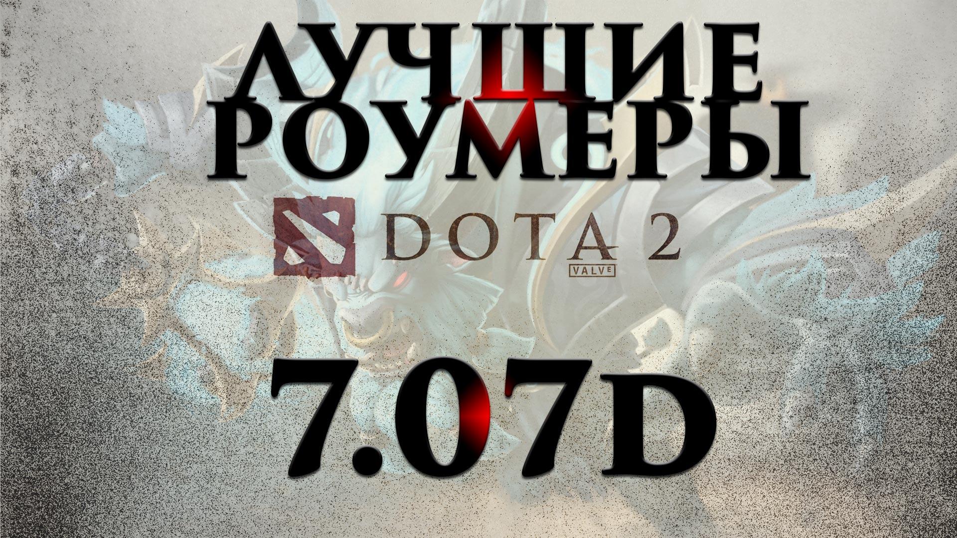 Best Roamer Dota 2 7.07d