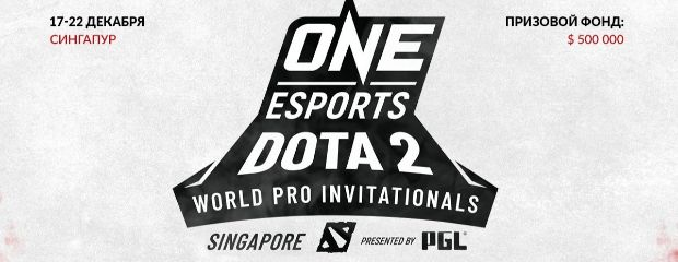 Maincast будет освещать ONE Esports World Pro Invitational | Dota 2