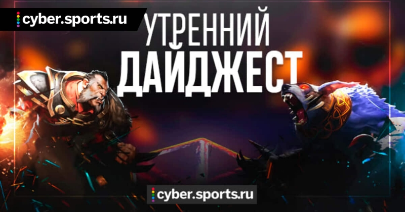 Поражение Just Error, победы Virtus.pro и NAVI, Korb3n против организаторов Epic League и другие новости утра